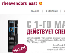Сайт для Rheavendors