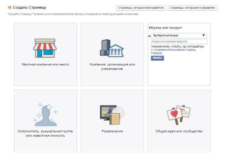 Kak-sozdat-dlja-biznesa-stranicu-v-Facebook-02