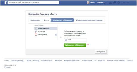 Kak-sozdat-dlja-biznesa-stranicu-v-Facebook-05