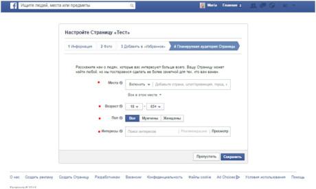 Kak-sozdat-dlja-biznesa-stranicu-v-Facebook-06