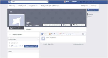 Kak-sozdat-dlja-biznesa-stranicu-v-Facebook-07