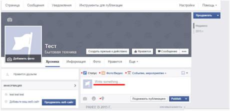 Kak-sozdat-dlja-biznesa-stranicu-v-Facebook-11