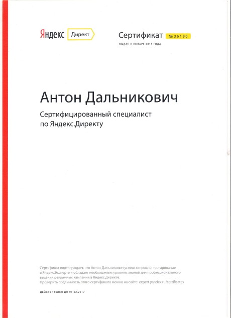 Сертифированный спец по Яндекс.Директу