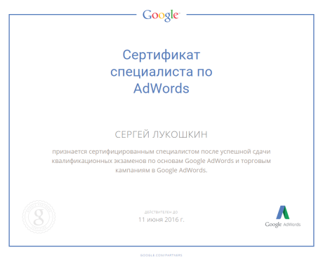 У нас новый сертификат по Google AdWords
