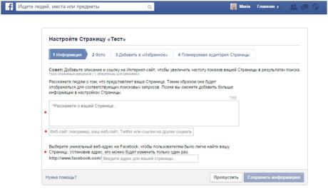 Kak-sozdat-dlja-biznesa-stranicu-v-Facebook-03