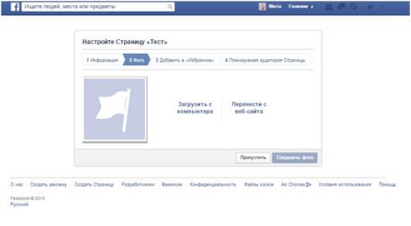 Kak-sozdat-dlja-biznesa-stranicu-v-Facebook-04