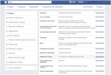 Kak-sozdat-dlja-biznesa-stranicu-v-Facebook-08