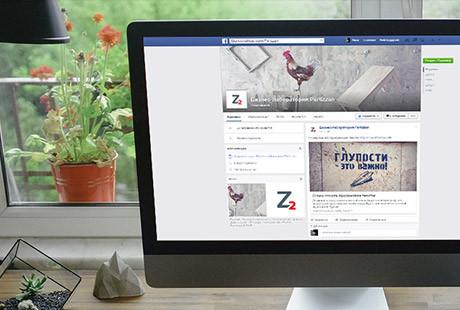 Как создать для своего бизнеса страницу в Facebook