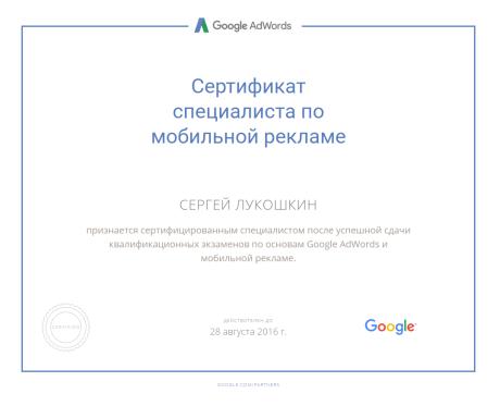 Еще один сертификат Google в нашем активе